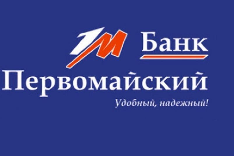 ПервомайскийБанк